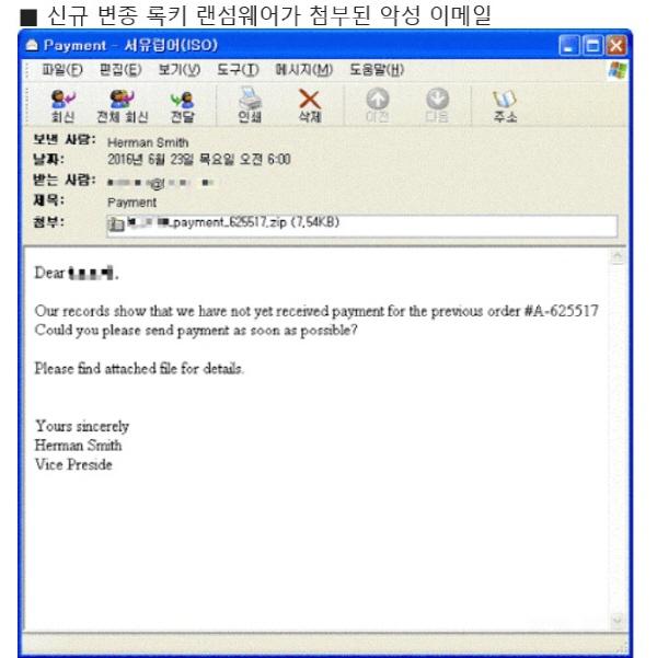 돌아온 '록키' 랜섬웨어…이메일 통해 국내 유포