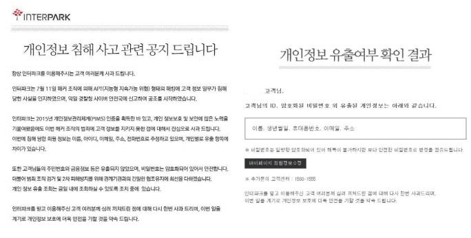 크기변환_인터파크 개인정보유출 첫 공지