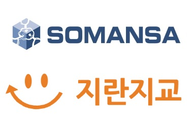1세대 벤처 '소만사'·'지란지교', 스타트업 지원·협력사업 활발