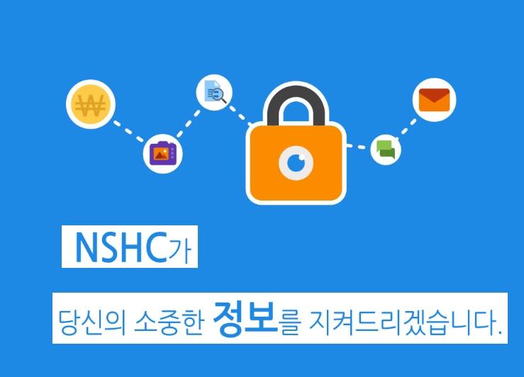 NSHC, 포스트 양자 암호 기술 상용 보안 제품에 탑재