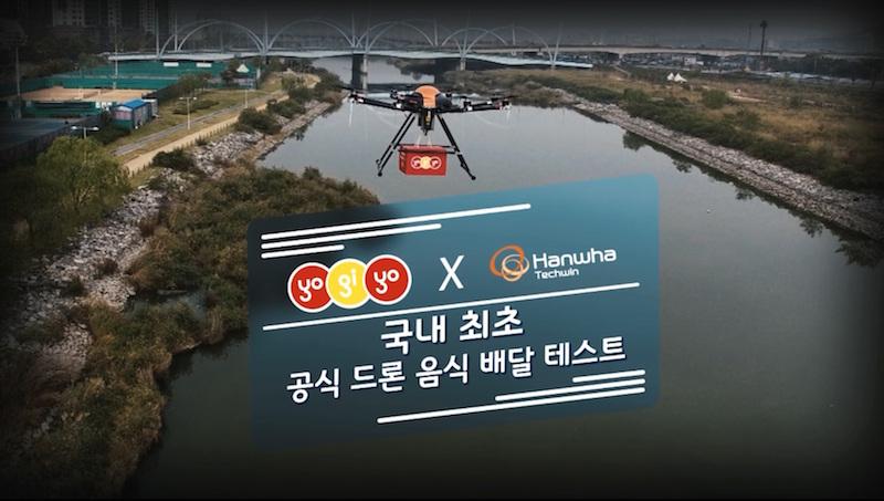 요기요, 드론 음식배달 첫 성공…북한산 정상에 짜장면 배달하는 날 온다