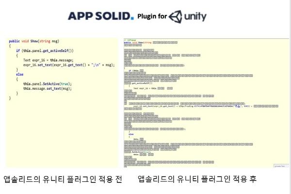 AppSolid unity
