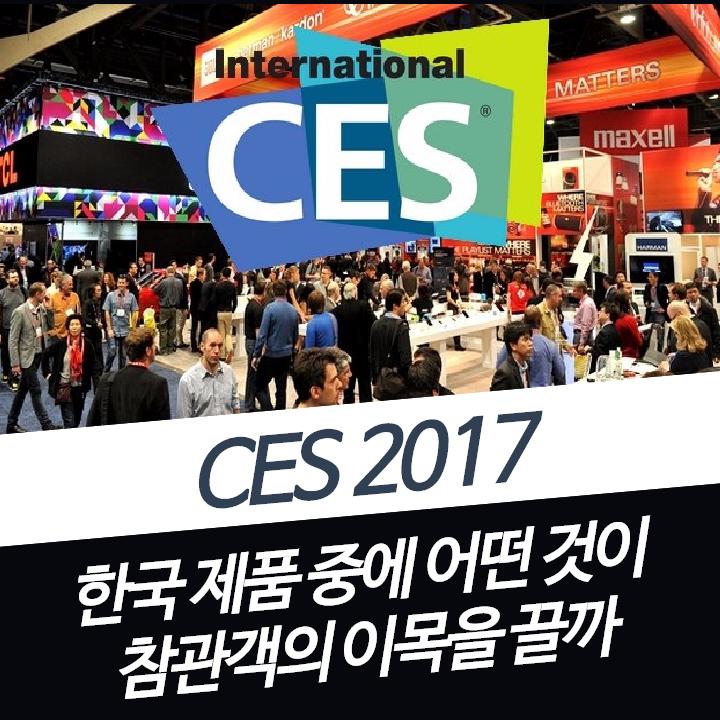 CES 2017, 세계인의 주목을 이끌 한국 제품은?