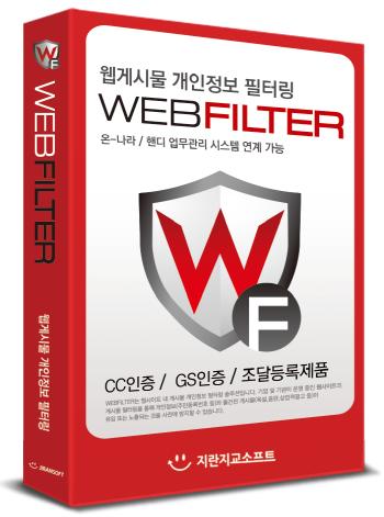 지란지교소프트 웹 개인정보보호 솔루션 '웹필터' 출시 10주년