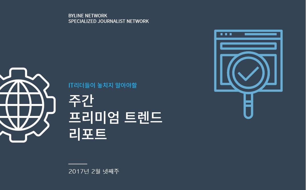 2월 넷째주 '주간 프리미엄 트렌드 리포트' 발간