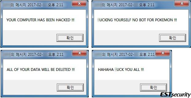 파일 파괴 기능의 '포켓몬고' 관련 위장 악성파일 실행 화면 (출처:이스트시큐리티)