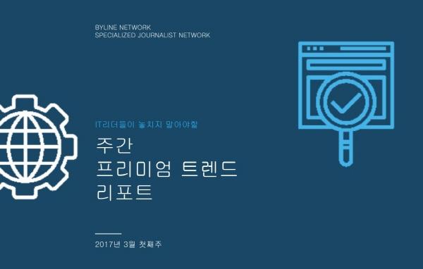 '로봇세'논란·'MWC' 개막…3월 첫 주 '주간 트렌드 리포트' 발간