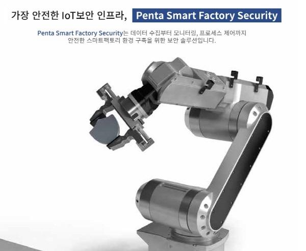 펜타시큐리티, 스마트팩토리 보안 솔루션 출시