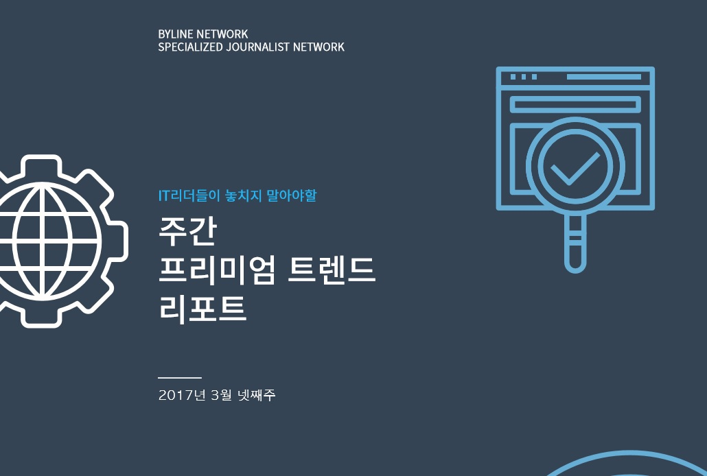 '삼성의 미래·한국에 상륙한 테슬라'…3월 넷째주 주간 리포트 발간