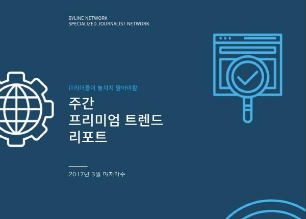 'M&A 거래정보 유출 현황'·'삼성 QLED TV'…주간 트렌드 리포트 발간