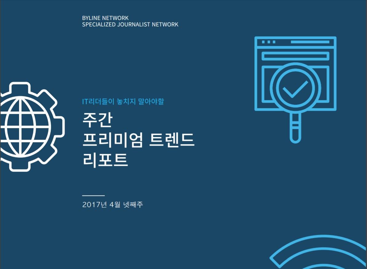 페이스북 'F8'서 발표된 기술·스마트팩토리 3만개 정책…주간 트렌드 리포트 발간