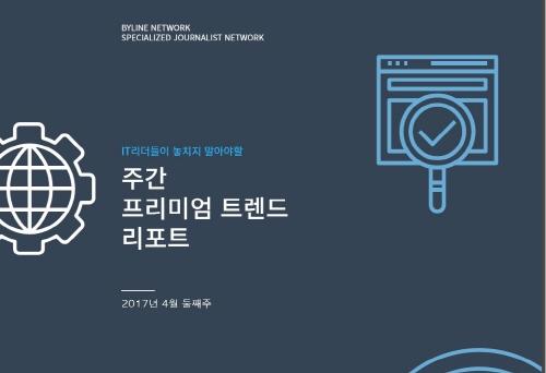 '글로벌 AI 스타트업 인수합병 보고서' 담은 주간 트렌드 리포트 발간