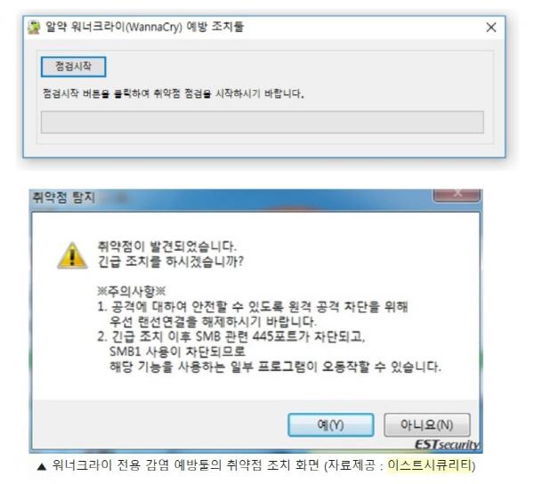 이스트시큐리티, '워너크라이' 랜섬웨어 감염 예방 조치툴 무료 공개