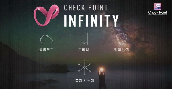 checkpoint-infinity