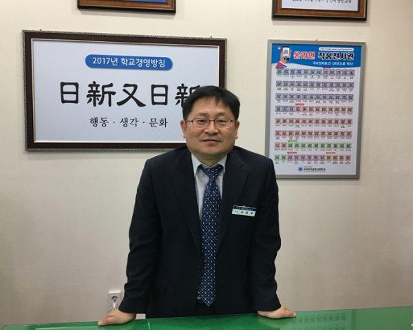 이준우 국립구미전자공업고등학교 교장