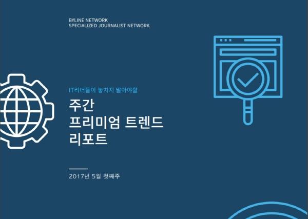 '가짜뉴스'·'문재인vs안철수 IT공약 비교'…주간 트렌드 리포트 발간