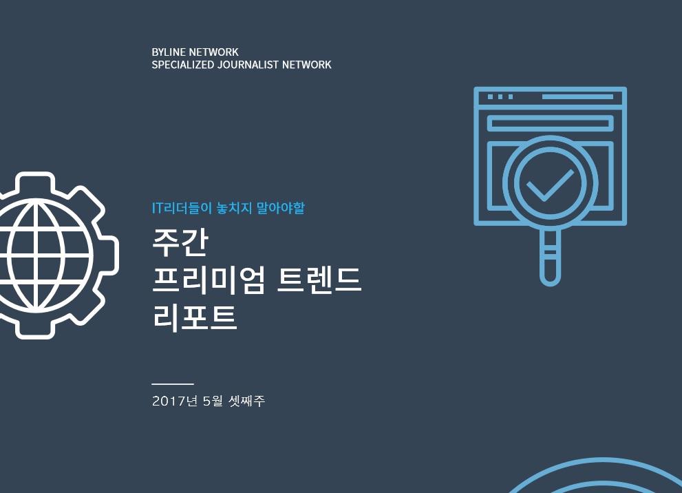 카카오, AI 플랫폼 변신 예고…주간 트렌드 리포트 발간