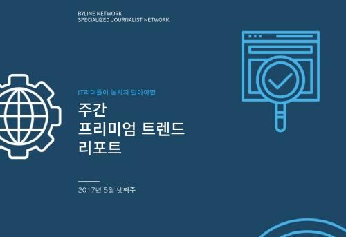 5월 넷째주 <주간 프리미엄 트렌드 리포트> 발행