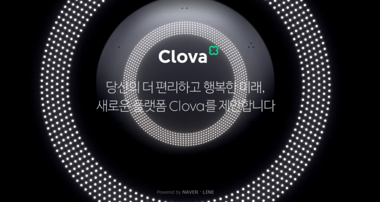 네이버 클로바 앱, 갤럭시S8 빅스비와 무엇이 다른가