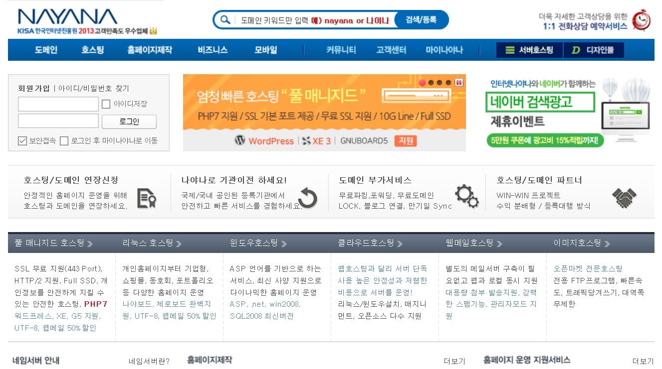 웹호스팅업체 '인터넷나야나' 랜섬웨어 감염, 홈페이지 3천여곳 연쇄 피해