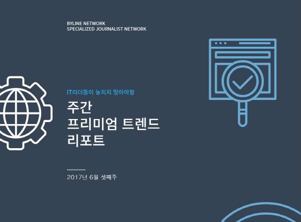 'WWDC2017'·이어지는 '소프트뱅크'의 깜짝 뉴스…주간 트렌드 리포트 발간
