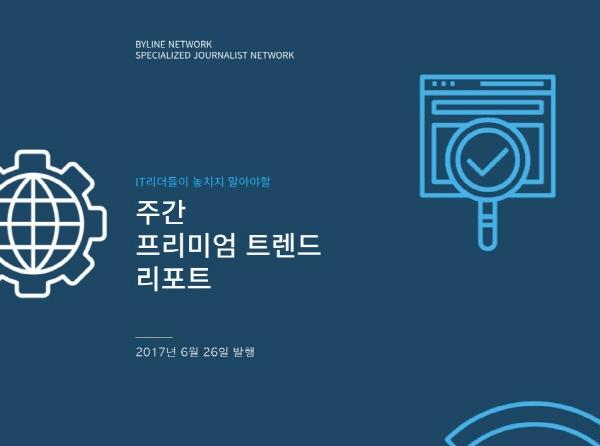 '옥자와 지드래곤'·일단락된 '도시바' 매각 이슈 딥다이브…'주간 트렌드 리포트' 발간