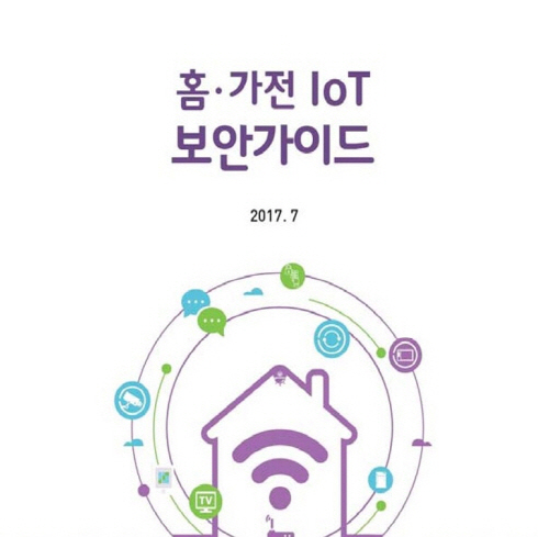 홈·가전 IoT 보안 가이드 발표