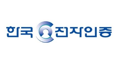 """한국전자인증 """"'디지서트' 주축 고급형 SSL 인증서 시장 주력"""""""
