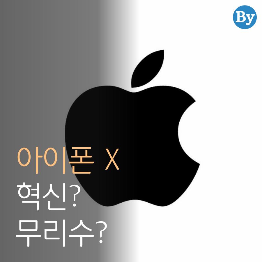 [카드뉴스] 아이폰X, 혁신일까 무리수일까