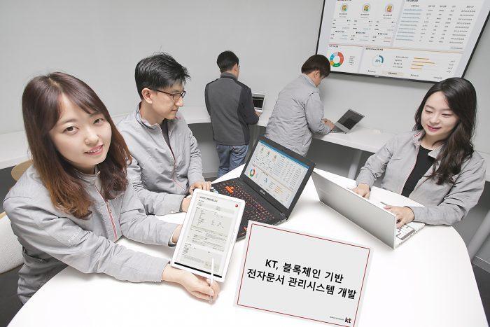 KT·이니텍, 블록체인 기반 통합인증솔루션 공동개발 추진