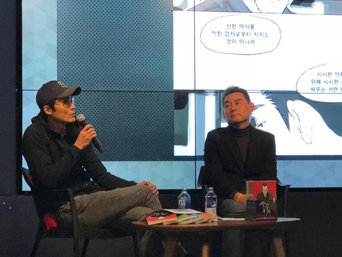 노조 웹툰 '송곳'의 최규석과 노동전문가 하종강의 대화