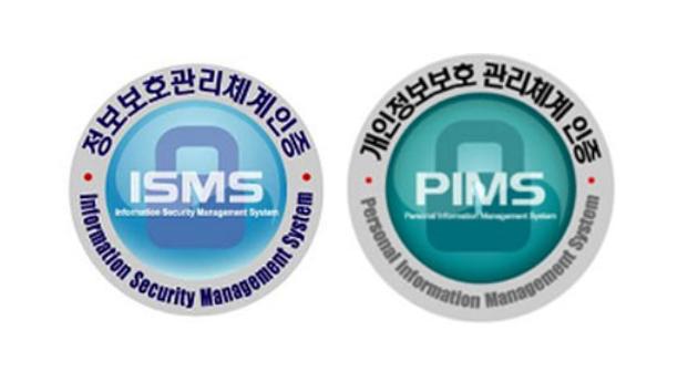 정보보호·개인정보보호 관리체계 통합인증, 'ISMS-P' 시행 속도낸다