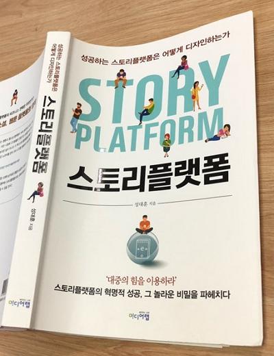 [서평은 아닙니다만] 콘텐츠에 관심 있는 이들을 위한 실용서 '스토리 플랫폼'