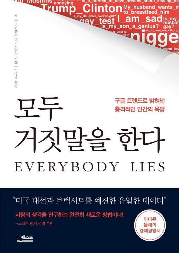 [모두 거짓말을 한다 서평] 나도 거짓말을 해왔다