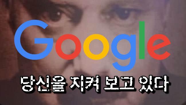 구글은 당신의 정보를 수집한다, 생각보다 훨씬 많이
