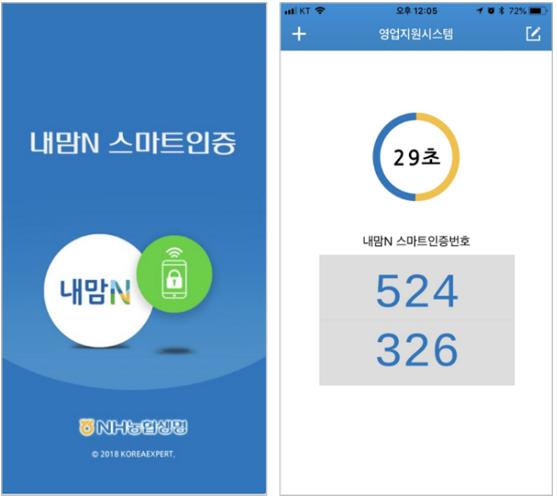 NH농협생명 '내맘N+', 코리아엑스퍼트 '아이루키'로 스마트인증