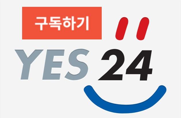 예스24도 9월 '월정액 도서대여 모델' 출시