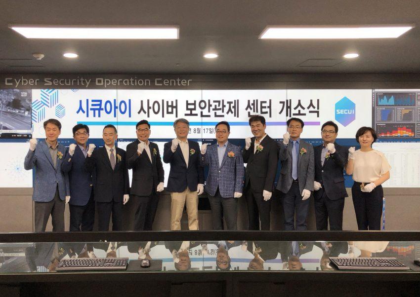 시큐아이, AI 원격보안관제 사업 진출…왓슨 적용한 보안관제센터 개소