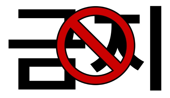 [심재석의 입장] 혁신을 위한 제1조건, 금지를 금지하라