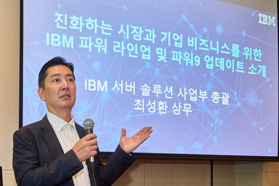 IBM, 엔터용 칩셋 파워9 탑재 하이엔드 서버 E950, E980 발표