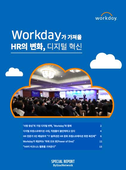 Workday가 가져올 HR의 변화, 디지털 혁신