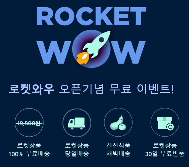 조용히 풀린 로켓배송 19800원 가격제한, 쿠팡의 속내는?