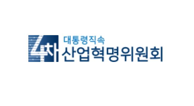 [주간 트렌드 리포트] 돌아온 4차산업혁명위원회, 첫 회의 주요 안건은?