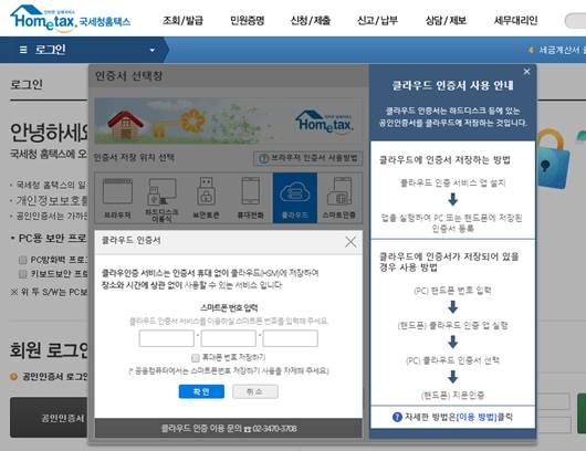 홈택스, 무설치 클라우드 공인인증서 서비스 오픈…한국전자인증 '클라우드사인' 적용
