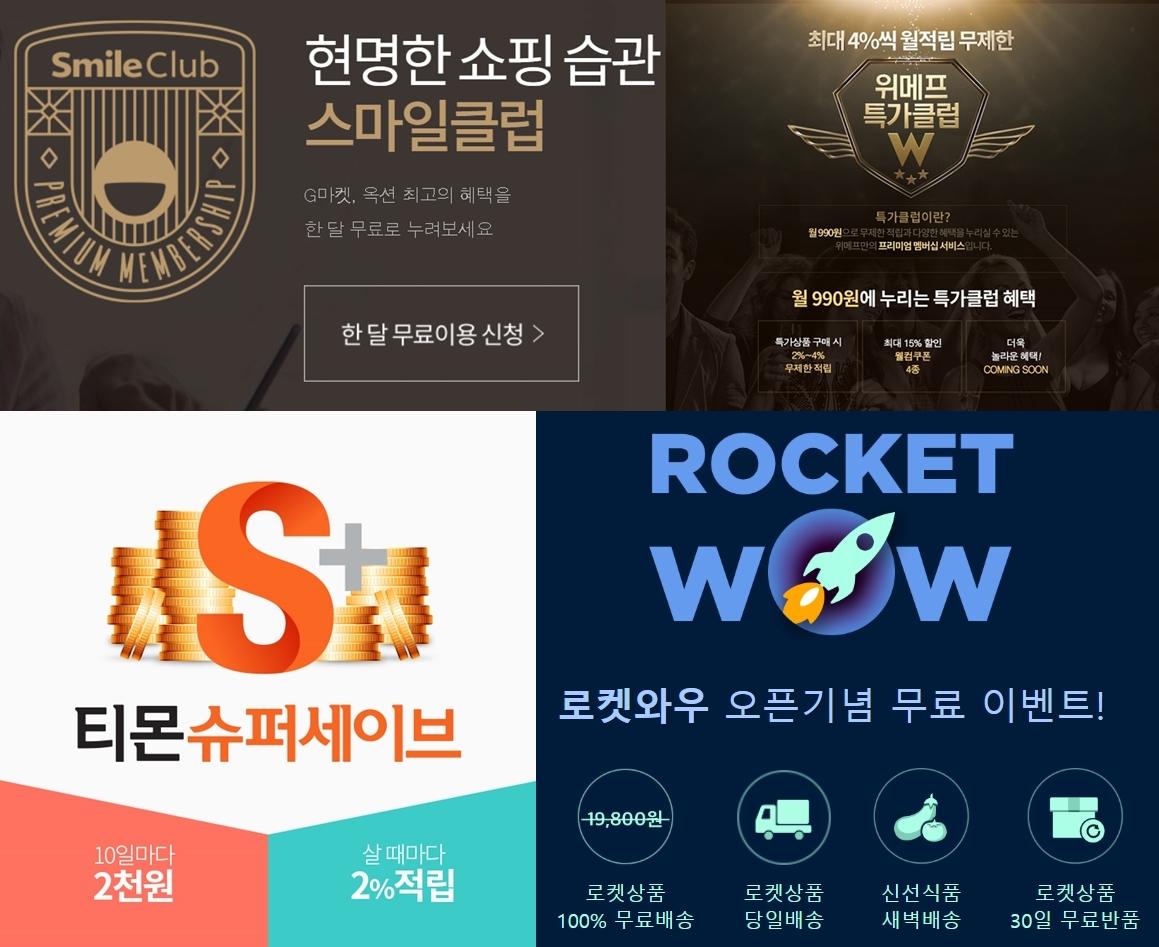 위메프 990원 특가클럽 시작, '이커머스 유료 멤버십 대전' 개막