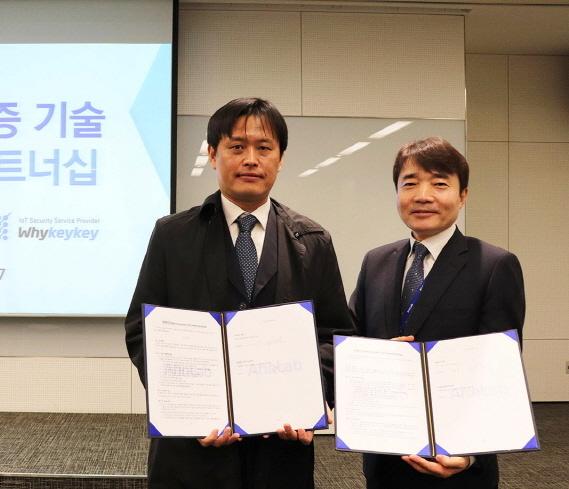 안랩, 보안스타트업 '와이키키소프트'와 전략적 제휴