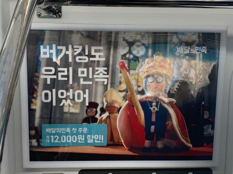 버거킹X배달의민족 광고비는 누가 집행하는 것일까