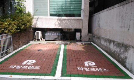 한컴, 파킹프렌즈 인수…'모빌리티 플랫폼'에 도전장