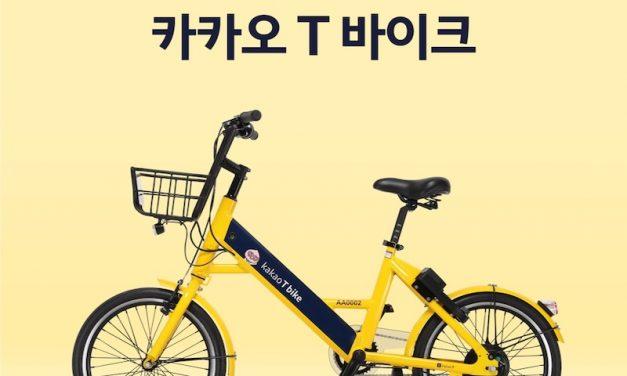 카카오, 인천-성남서 공유 전기자전거 서비스 시작