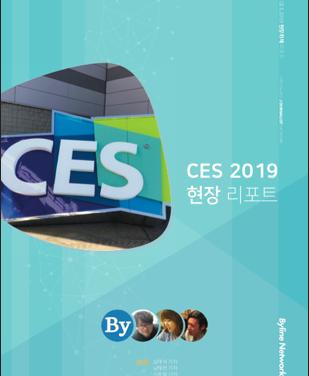 CES 2019 현장 리포트